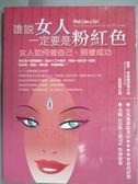 【書寶二手書T1/財經企管_YBV】誰說女人一定要是粉紅色:女人如何做自己..._李契騰柏格