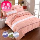 【VIXI】《里昂廣場》吸濕排汗單人床包涼被三件組(多款任選)