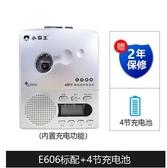 復讀機 小霸王E606語言復讀機學習錄音機播放器充電學生英語磁帶機 城市科技