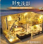 diy小屋別墅時光淺影 手工創意小房子模型閣樓拼裝玩具女生日禮物 酷斯特數位3c