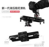 攝影手持穩定器 液壓滑軌微移手機迷你滑軌攝像錄像增距便攜單反攝影軌道【全館免運】