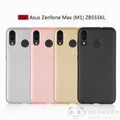 華碩 Zenfone Max ZB555KL 手機殼 創意 超薄 碳纖維 磨砂 軟殼 全包 防摔 保護殼 簡約 手機套