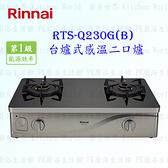 【PK廚浴生活館】 高雄 林內牌瓦斯爐 RTS-Q230G (B) 台爐 感溫設計 日本原裝進口 可刷卡