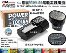 久大電池 牧田 Makita 電動工具電池 BL7010 194356-2 194355-4 7.2V 1.5Ah