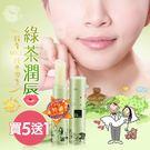 MOMUS 綠茶潤唇修護素+Plus 3...