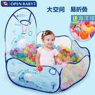 海洋球 歐培兒童海洋球池室內寶寶彩色球球池帶投籃玩具池游戲屋家用T