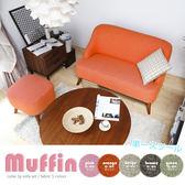 沙發 雙人沙發/布沙發 Muffin 濃情馬芬雙人沙發 (5色) 【H&D DESIGN】