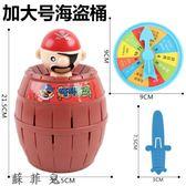 創意整蠱海盜桶親子聚會桌面游戲插劍桶海盜減壓玩具