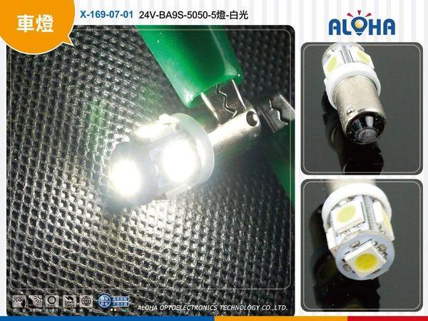 LED汽車改裝 零件批發 24V-BA9S-5050-5燈-白光 (X-169-07-01)