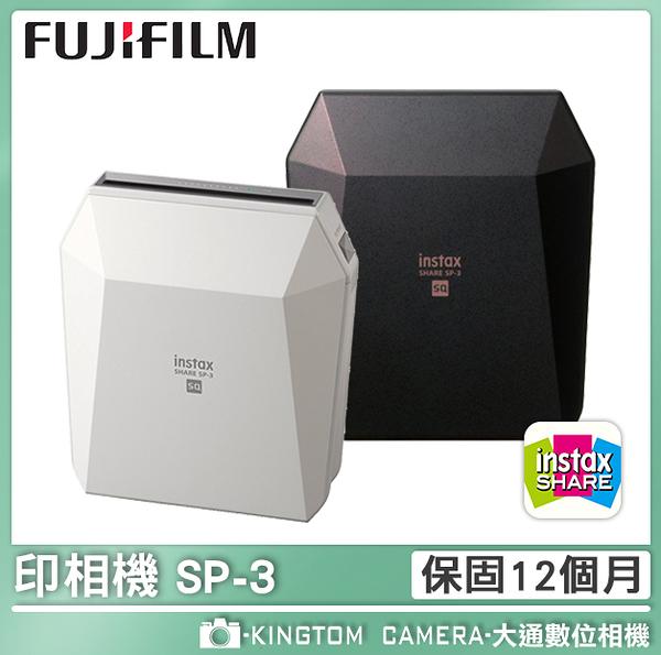 贈底片一盒+原廠束口袋 FUJIFILM 富士 instax SHARE SP-3 相印機 全新規格新登場 恆昶公司貨 保固一年