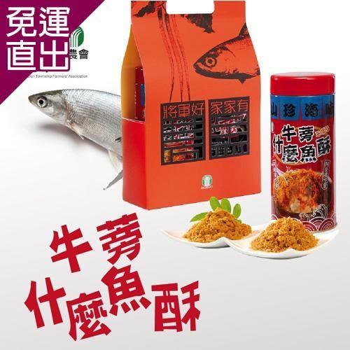 將軍農會 牛蒡什麼魚酥5罐 (300g/罐)
