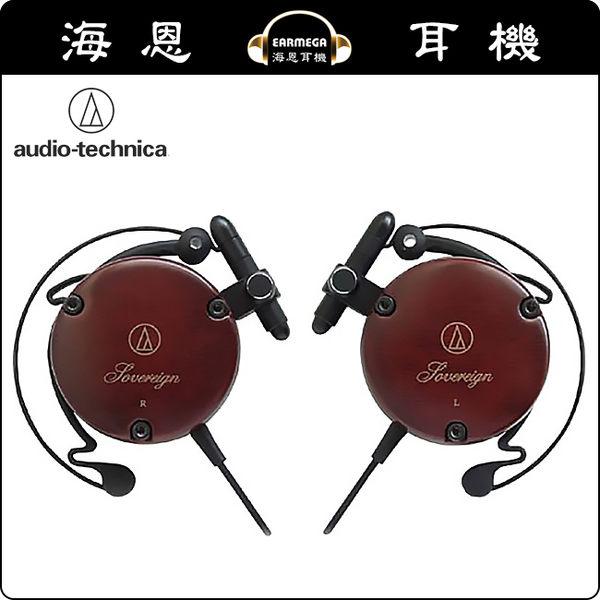 【海恩特價 ing】日本鐵三角 ATH-EW9 原木耳掛耳機 無壓迫感 世界限量版櫻花木耳機