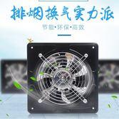 排氣扇油煙排風扇廚房衛生間墻6寸窗式換氣扇管道換風扇 (220v)igo 茱莉亞嚴選