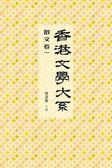 香港文學大系1919-1949:散文卷(一)