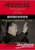 國家的囚徒──趙紫陽的祕密錄音