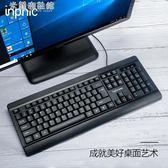 V580有線鍵盤USB多媒體電腦辦公打字游戲輕薄膜靜音適用蘋果華碩聯想筆記本 米蘭潮鞋館