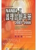 二手書博民逛書店《NANDA-I護理診斷手冊2007 ~ 2008(四版)》 R2Y ISBN:9861940324
