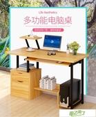 電腦台式桌家用簡易經濟型書桌臥室簡約桌子學生一體寫字桌台宿舍 【降價兩天】