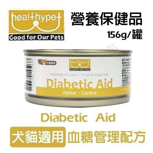 *WANG*【24罐】Heathypet《營養保健品 Diabetic Aid 犬貓適用血糖管理配方》156g/罐