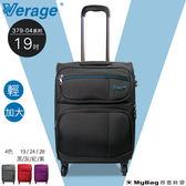 Verage 維麗杰 行李箱 19吋 黑色  輕量典藏系列旅行箱  379-0419-01  MyBag得意時袋