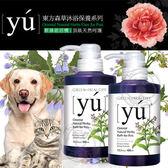 【zoo寵物商城】   yu》頂級持久東方森草-紫雲肌膚療癒配方寵物沐浴乳-400ml