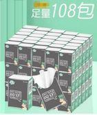 108包整箱手帕紙紙巾小包式餐巾紙便攜式【奈良優品】
