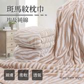 【三浦太郎】埃及棉21支紗重磅100%棉枕巾/萬用毛巾/二組4入駝色