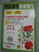 【書寶二手書T4/養生_ZIW】體質調理食療養生_健康中國名家論壇編