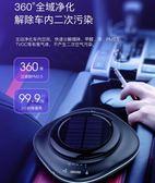 汽車車載空氣凈化器車用加濕消除甲醛pm2.5香薰負離子【3C玩家】