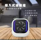 預購品:USB光觸媒靜音吸入式捕蚊燈_(6/10出貨)