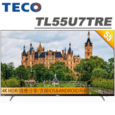 【TECO東元】 55吋 4K HDR連網液晶顯示器+視訊盒(TL55U7TRE)