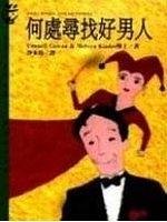 二手書博民逛書店 《何處尋找好男人》 R2Y ISBN:957322013X│C.Cowan&M.Kind