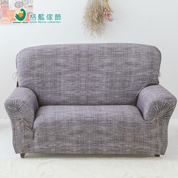 【南紡購物中心】格藍傢飾-禪思彈性沙發套-暗灰1+2+3人