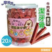 摩爾思潔牙骨-牛肉風味星型 -20入【寶羅寵品】