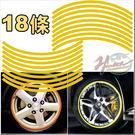 00254005-2 鋁圈反光貼紙20吋 (黃色) 18條入 鋁圈貼紙 輪框貼紙 輪圈貼飾 裝飾條