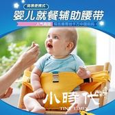 寶寶便攜就餐椅固定帶兒童外出坐椅安全帶 AQ-11