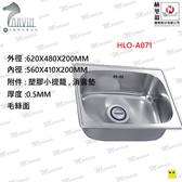 HELION 赫里翁歐化不鏽鋼水槽HLO A071 不鏽鋼0 5MM