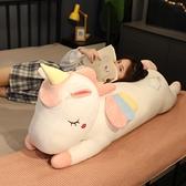 獨角獸毛絨玩具可愛超軟女生床上抱著睡覺布娃娃抱枕玩偶【輕派工作室】