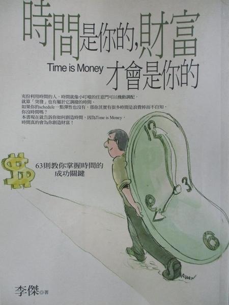 【書寶二手書T3/財經企管_HOG】時間是你的,財富才會是你的_李傑