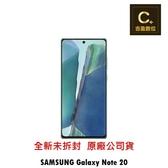 Samsung Galaxy Note 20 5G (8G/256G) 6.7吋【吉盈數位商城】歡迎詢問免卡分期