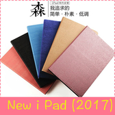 【萌萌噠】2017年新款 New iPad (9.7吋) 森之簡約款 精品樹紋保護殼 透氣散熱 智慧休眠 側翻平板套