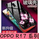 【萌萌噠】歐珀 OPPO R17 / R17 pro 網紅創意夢幻彩繪卡通保護殼 全包軟邊 鋼化玻璃背板 手機殼 掛繩