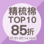 TOP10精梳棉 ↯ 任選85折