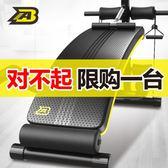 仰臥起坐健身器材家用男腹肌板運動輔助器收腹鍛煉多功能仰臥板 igo 全館免運
