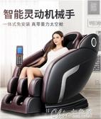 樂爾康電動新款按摩椅全自動家用小型太空豪華艙全身多功能老人器 【快速出貨】