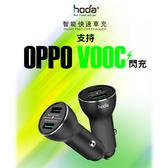 hoda 鋁合金 智能 雙孔 快速車充 A款 SC-A 支援快充 雙USB輸出 高品質智慧晶片 支援多種快充
