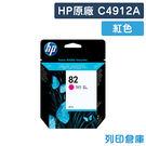 原廠墨水匣 HP 紅色 NO.82 /C4912A/C4912/4912A /適用 HP Designjet 510/500/500ps/800/815/820