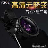 手機鏡頭通用單反專業高清相機外置攝像頭vivo廣角oppo三合一套裝 one shoes