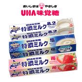 日本 UHA 味覺糖 特濃牛奶條糖 原味/鹽味/草莓味 37g【庫奇小舖】