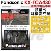 【國際牌電話專用】Panasonic KX-TCA430 頭戴式 耳機麥克風 TCA430 無線電話 有線電話 耳麥